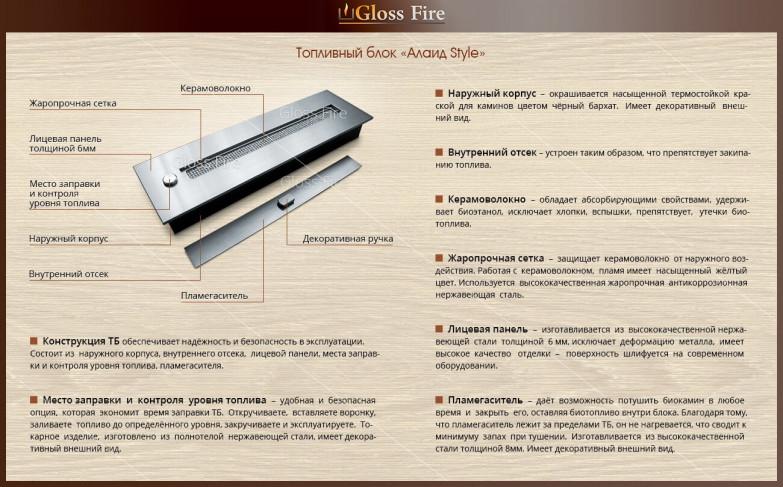 Топливный блок для биокамина Алаид Style 500 купить